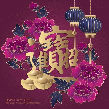 Joyeux nouvel an chinois rétro violet élégant relief fleur de pivoine lanterne et lingot d'or. (Traduction chinoise: Apportez richesse et trésor) Vecteurs