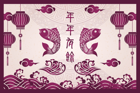 Happy Chinese new year retro purple traditional frame fish lantern wave cloud and auspicious words. (Chinese Translation : May you have the prosperity more than sufficient every year)