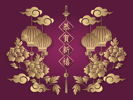 Happy Chinese new year retro gold purple relief peony flower lantern cloud and spring couplet. (Chinese Translation : Best wishes for the year to come)