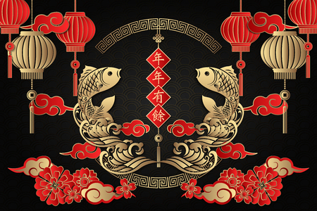 Happy Chinese new year retro gold red relief fish cloud wave lantern spring couplet and spiral round lattice frame. (Chinese Translation : Best wishes for the year to come)