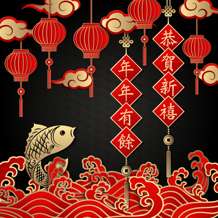 Happy Chinese new year retro relief fish wave cloud spring couplet and lantern. (Chinese Translation : Best wishes for the year to come. May you have the prosperity more than sufficient every year) Ilustração