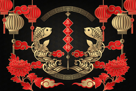 Happy Chinese new year retro gold red relief fish cloud wave lantern spring couplet flower and spiral round lattice frame. (Chinese Translation : Best wishes for the year to come)