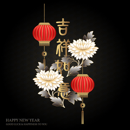 Happy Chinese new year retro elegant relief pink peony flower lantern pattern auspicious word title. (Chinese Translation : Good luck and happiness to you)