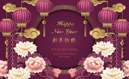 Happy Chinese new year retro gold relief purple pink peony flower lantern cloud firecrackers and lattice round frame. (Chinese Translation : Happy new year)