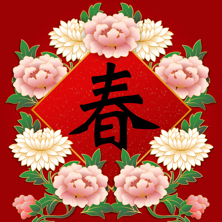 Happy Chinese new year retro elegant relief peony flower and spring couplet. (Chinese Translation : Spring)