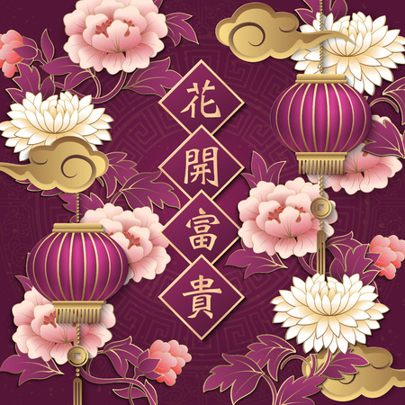 Happy Chinese new year retro elegant relief purple pink peony flower cloud lantern and spring couplet. (Chinese Translation : blooming flowers bringing wealth and reputation)