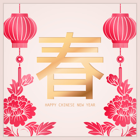 Happy Chinese new year decoration design golden relief vector template peony flower lantern. Chinese word translation : Spring.