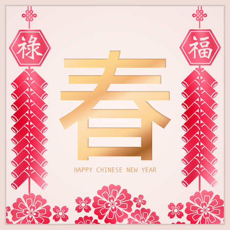 Happy Chinese new year decoration design golden relief vector template firecrackers flower. Chinese word translation : Spring Blessing Prosperity.
