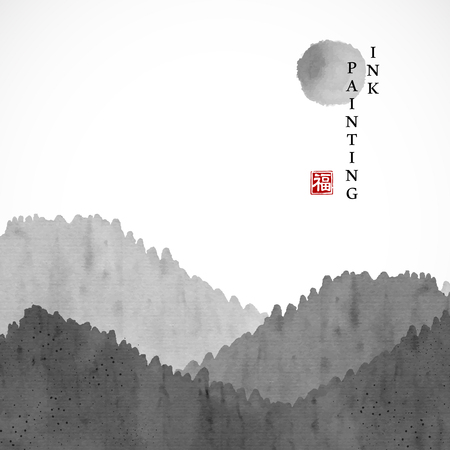 Watercolor ink paint art vector texture illustration landscape of mountain and sun. Translation for the Chinese word : Blessing  イラスト・ベクター素材