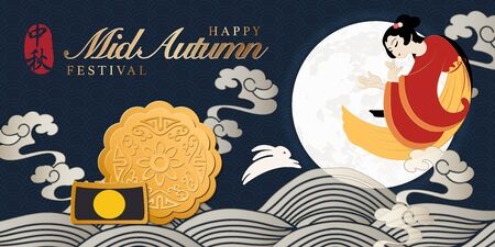Retro style Chinese Mid Autumn festival design with full moon, mooncakes, spiral cloud, wave, rabbit and Chang E from a legend. Chinese word: Mid Autumn