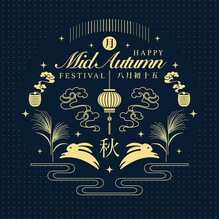 Retro style Chinese Mid Autumn festival design with spiral cloud, star, lantern, silver grass and cute rabbit. Chinese word: Mid Autumn