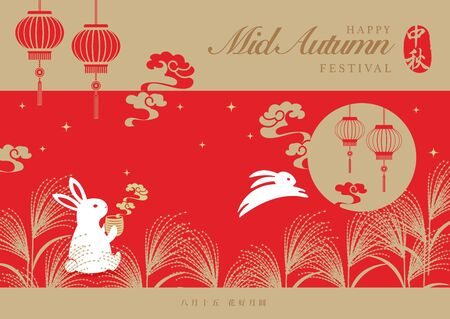 Retro style Chinese Mid Autumn festival design with spiral cloud, star and cute rabbit drinking hot tea enjoying the moon. Chinese word: Mid Autumn