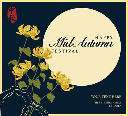 Retro style Chinese Mid Autumn festival design with full moon, chrysanthemums and stone rock.