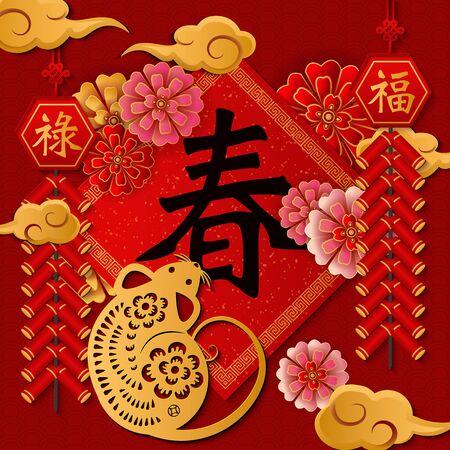 2020 Gelukkig Chinees nieuwjaar van retro gouden reliëf rat bloem voetzoekers wolk en lente couplet. (Chinese vertaling: lente, zegen, welvaart) Vector Illustratie