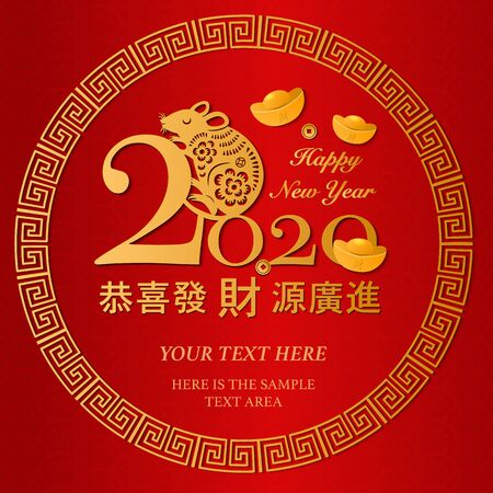 2020 Happy Chinese new year of rat and gold ingot. Chinese translation : Money and treasures will be plentiful.