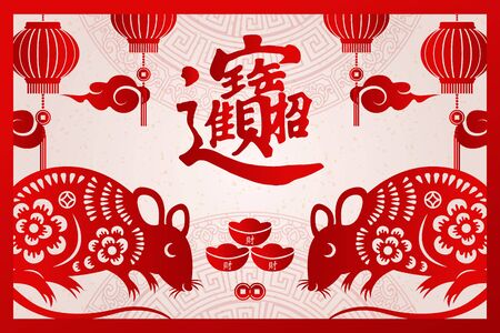 2020 Happy Chinese new year of retro red traditional frame rat ingot coin lantern and cloud. (Chinese Translation : Bring in wealth and treasure)