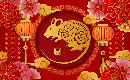 2020 Happy Chinese new year of retro gold relief flower lantern rat cloud firecrackers and lattice round frame (Chinese Translation : Rat) Reklamní fotografie - 133775000