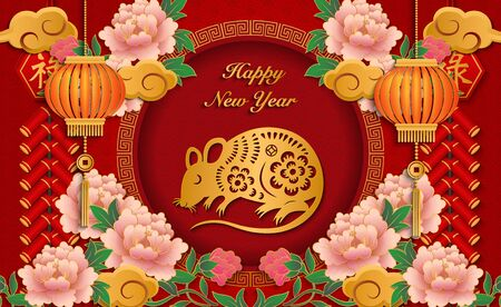 2020 Happy Chinese new year of retro gold relief peony flower lantern rat cloud firecrackers and lattice round frame. (Chinese translation : Prosperity) Reklamní fotografie - 133775007