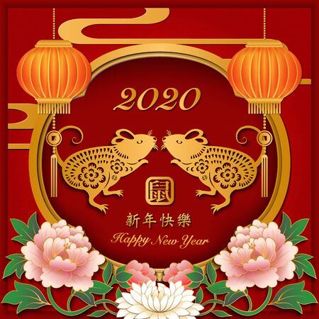 2020 Happy Chinese new year of retro paper cut art and craft relief rat peony flower lantern window frame. (Chinese Translation : Happy new year. Rat) Reklamní fotografie - 133775011