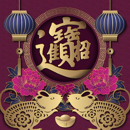 2020 Happy Chinese new year of retro gold purple relief rat peony flower lantern and round spiral lattice frame. (Chinese Translation : Bring in wealth and treasure) Reklamní fotografie - 133775013