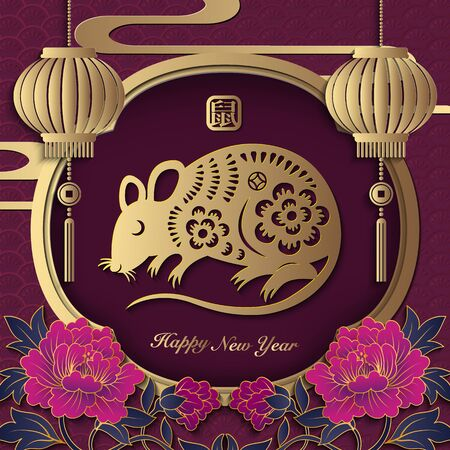 2020 Happy Chinese new year of retro paper cut art and craft relief rat peony flower lantern window frame. Chinese translation : Rat. Reklamní fotografie - 133775015