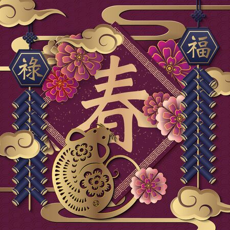 2020 Happy Chinese new year of retro gold purple relief rat flower firecrackers cloud and spring couplet. Chinese Translation : Spring, Blessing, Prosperity Reklamní fotografie - 133775020