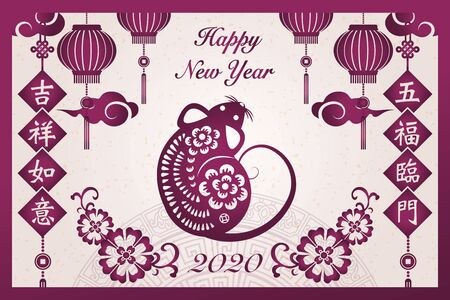2020 Happy Chinese new year of retro purple traditional frame rat flower spring couplet lantern and cloud. (Chinese Translation : May fortune come to your door. Good luck and happiness to you) Reklamní fotografie - 133775021