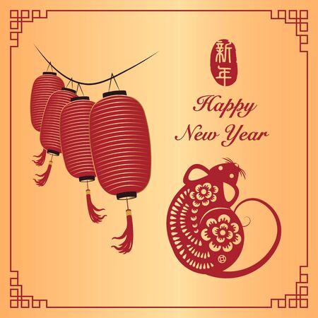 2020 Feliz año nuevo chino de decoración de ratas y farolillos. Traducción al chino: año nuevo.