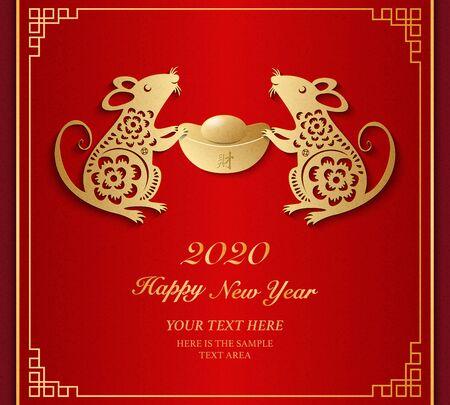 2020 Happy Chinese new year of rat holding gold ingot and traditional lattice frame. Chinese translation : treasure.