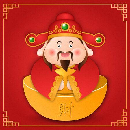 2020 Chinese new year design cute cartoon God of wealth and golden ingot. Chinese translation : Treasure.