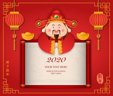 2020 Chinese new year design cute cartoon God of wealth and lantern golden ingot. Chinese Translation : New year of the rat and treasure.