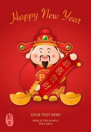 2020 Chinese new year design cute cartoon God of wealth holding scroll reel spring couplet and golden ingot. Chinese Translation : New year and May fortunes find their way to you. Illustration