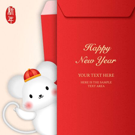 2020 Happy Chinese new year of cartoon cute rat and red envelope template. Chinese translation : New year. Ilustrace
