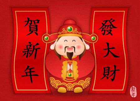 2020 Chinese new year of cute cartoon God of Wealth and spring couplet. Chinese translation : Happy new year and Make a fortune.