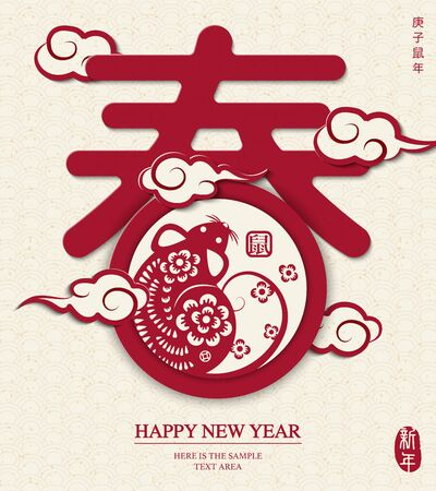 2020 Happy Chinese new year of rat with Chinese text design art.  Chinese translation : Spring and New year of rat