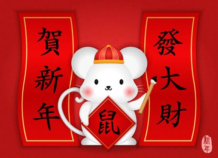 2020 Chinese new year of cute cartoon rat mouse holding Chinese brush and spring couplet. Chinese translation : Happy new year, Rat and Make a fortune.