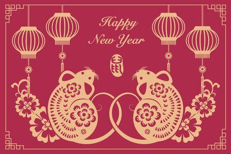 2020 Happy Chinese new year of retro elegant lantern rat and flower. Chinese Translation : Rat. Ilustrace