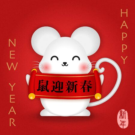 2020 Chinese new year of cute cartoon mouse with smiling face holding spring couplet. Chinese translation : Happy new year of rat. Ilustrace