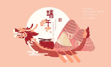 Happy Dragon Boat Festival background template traditional food rice dumpling dragon boat drum and sun. Chinese translation : Duanwu and Blessing