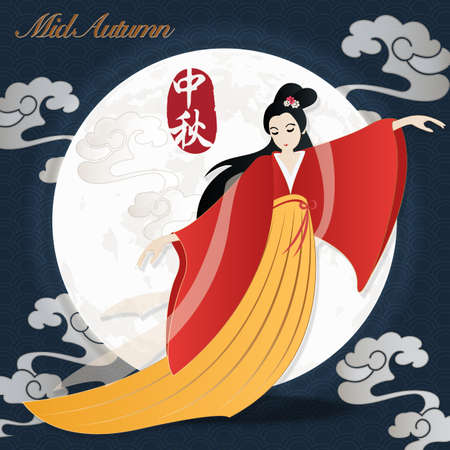 Retro style Chinese Mid Autumn festival moon cake and beautiful woman Chang E from a legend. Translation for Chinese word: Mid Autumn
