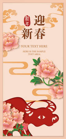 2021 Happy Chinese new year of ox peony flower and spiral curve cloud. Chinese translation: New year 写真素材 - 158424016