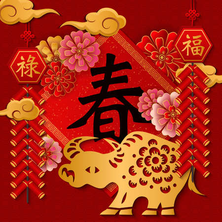 2021 Happy Chinese new year gold relief ox flower firecrackers cloud and spring couplet. (Chinese Translation: Spring, Blessing, Prosperity)