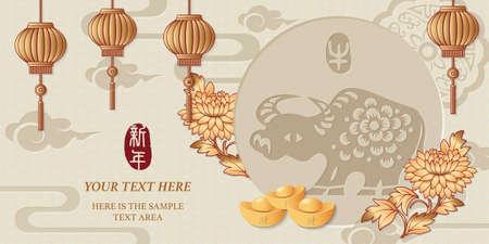 2021 Happy Chinese new year of ox retro elegant relief lantern peony flower gold ingot. Chinese Translation: Ox and new year. Çizim