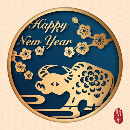 2021 Happy Chinese new year of golden relief ox plum blossom flower and spiral curve cloud. Chinese translation: New year.