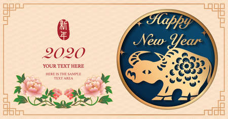 2021 Happy Chinese new year of golden relief ox and peony flower. Chinese translation: New year.