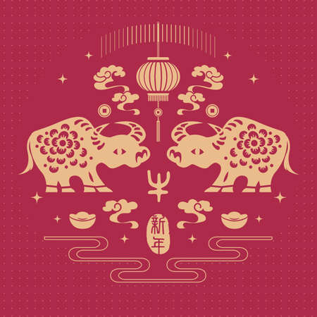 2021 Happy Chinese new year of ox and lantern decoration. Chinese Translation: New year.