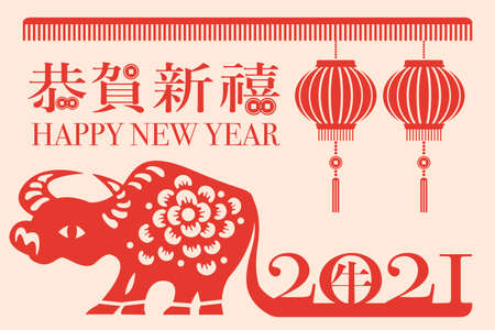 2021 Happy Chinese new year of the ox and lantern. Chinese translation: Happy new year and ox.