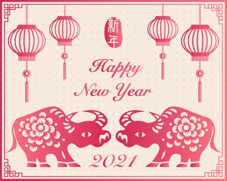 2021 Happy Chinese new year of ox retro elegant ingot and lantern decoration. Chinese Translation: New year 写真素材 - 158428211