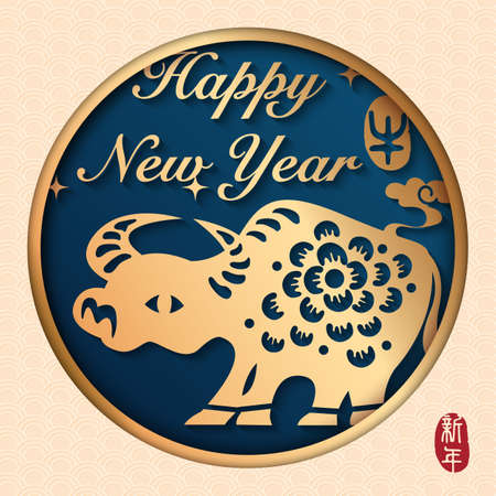 2021 Happy Chinese new year of golden relief ox and spiral curve cloud. Chinese translation: New year and ox.
