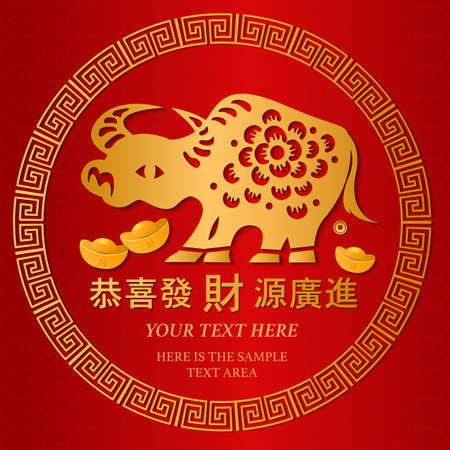 2021 Happy Chinese new year of the ox and gold ingot. Chinese translation: Money and treasures will be plentiful.